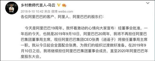 马云卸任阿里巴巴集团董事局主席职位 CEO张勇接任