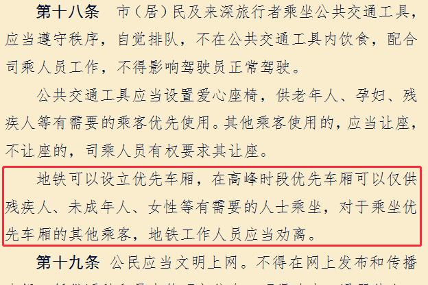↑《深圳经济特区文明行为促进条例(草案修改稿)》部分内容。