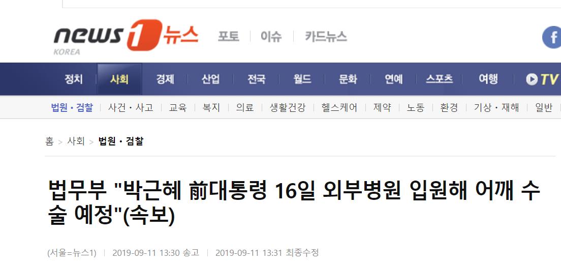 """韩国""""news1""""新闻网站报道截图"""