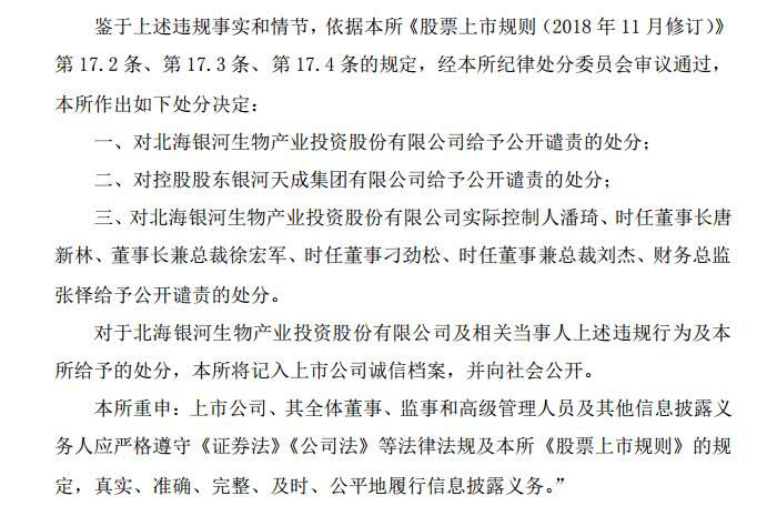 中国银河增长挺不直腰杆 年内IPO过1单还科创板弃购