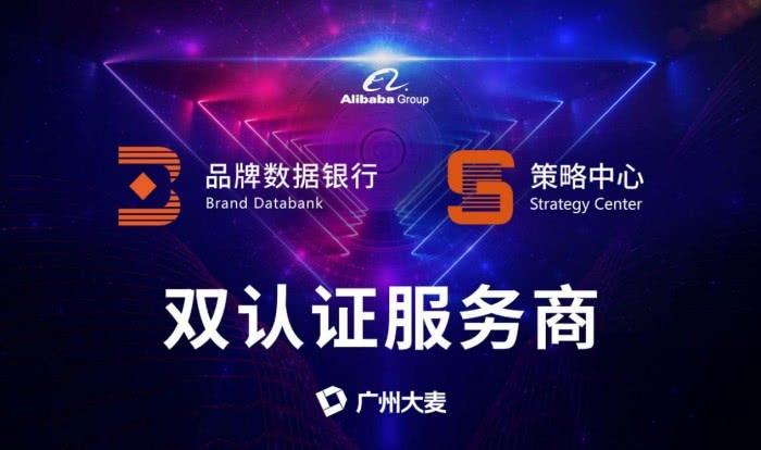 """""""广州大麦荣获阿里数据银行和策略中心双重认证,赋能品牌持续增长"""