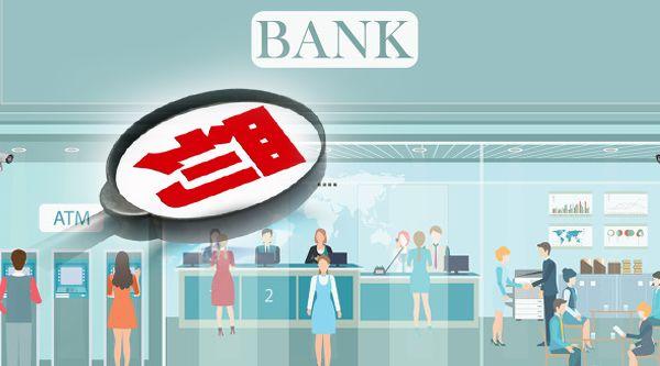 银保监会:现场检查发现部分中小银行存在八大问题