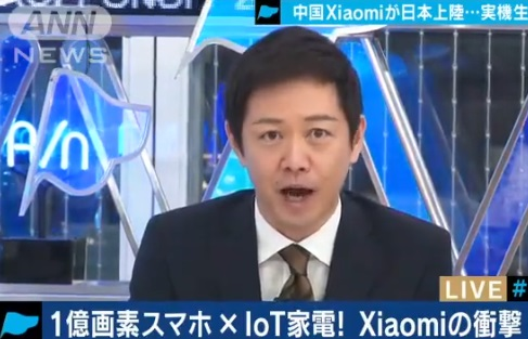 小米正式进入日本 性价比之王再续传奇