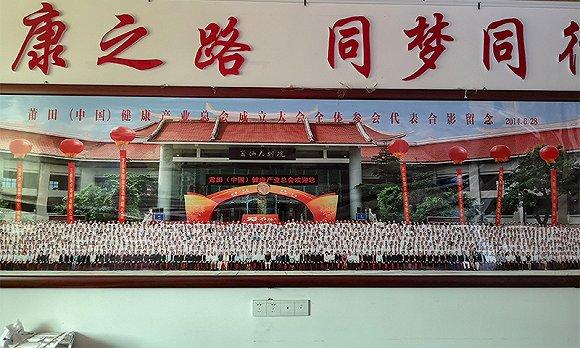 莆田(中国)健康产业总会合影。摄影:翟星理