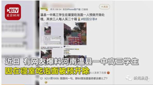 中学生宿舍吃泡面被开除还被要求买20箱?官方回应