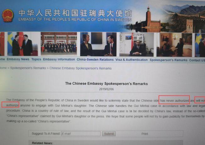 图为中国驻瑞典大使馆官网的新闻截图