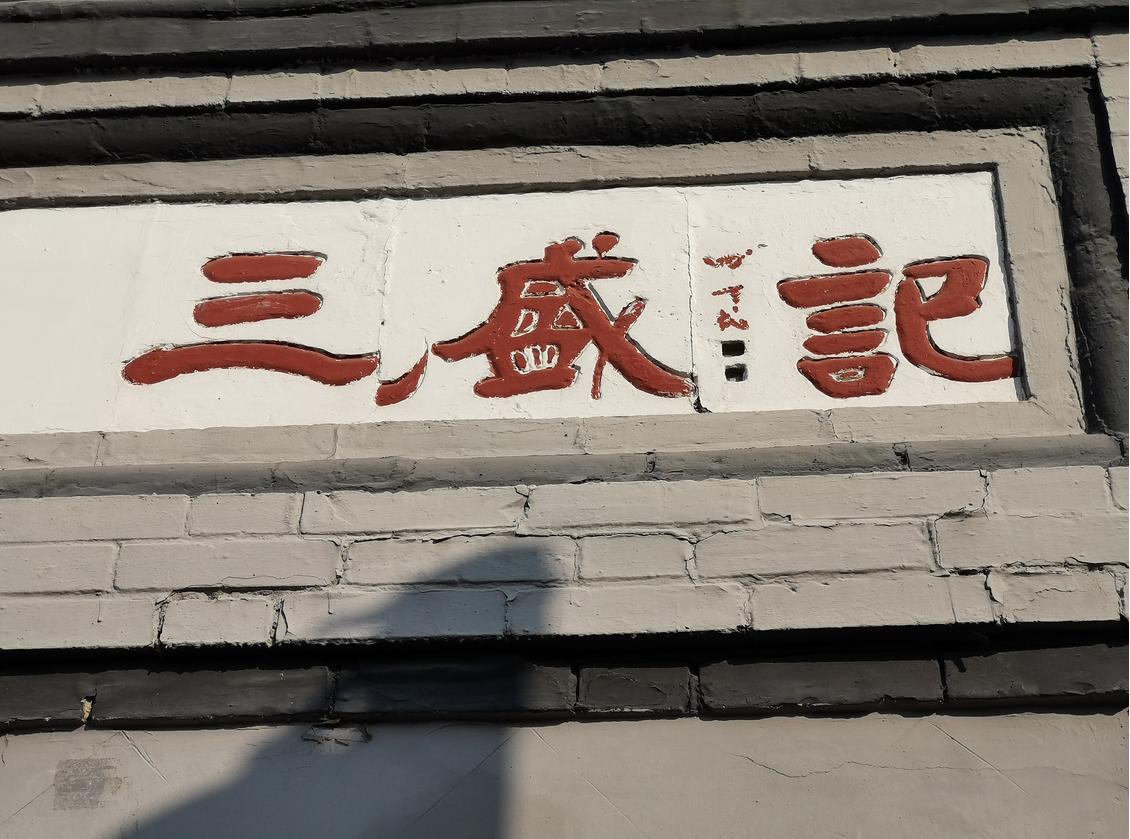 一�K�e匾�楹问�年�y改