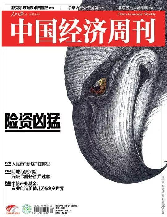 《中国经济周刊》2016年第46期