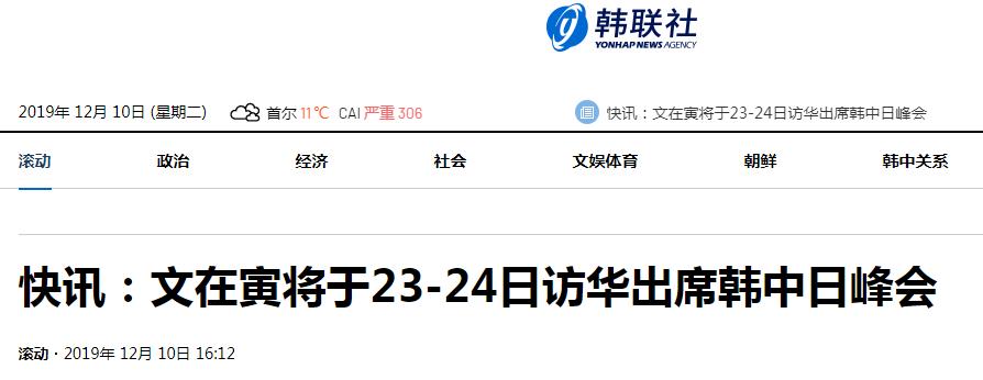 韓媒:文在寅於23