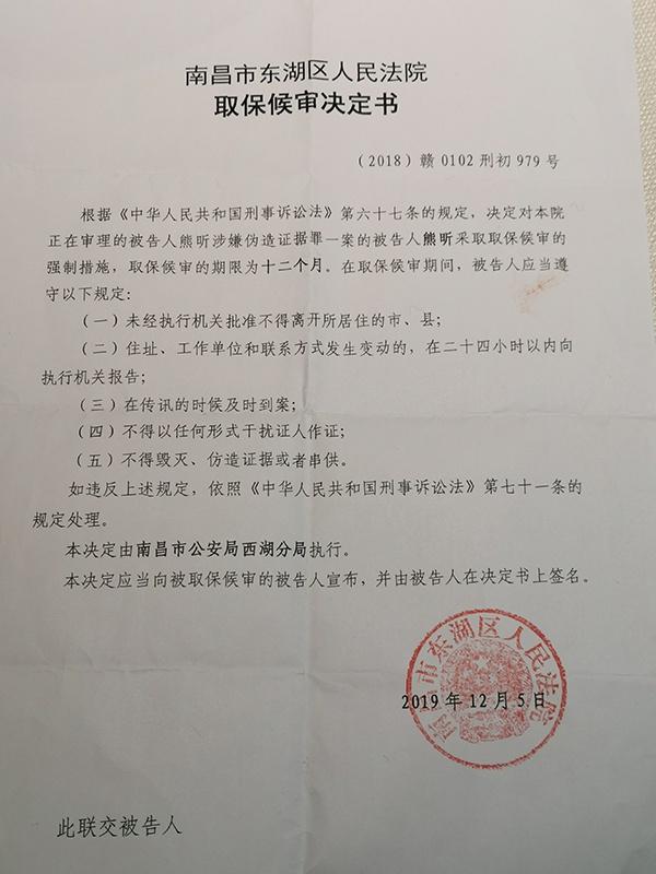 南昌市东湖区法院的取保候审决定书。