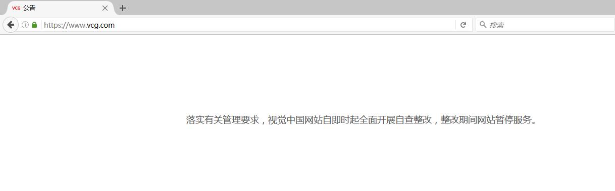 """再遭整改 视觉中国网站又打不开""""了"""