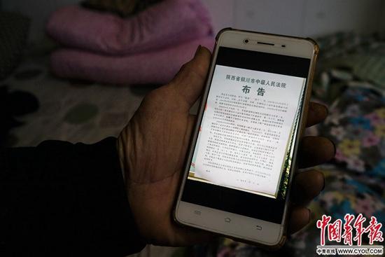 郭茂运收到法院布告,陈旭已被执行死刑。