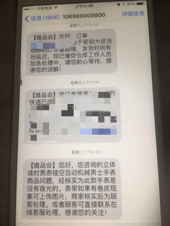 """唯品会平台发送短信给客户称手表""""无夜光功能""""。 受访者 供图"""