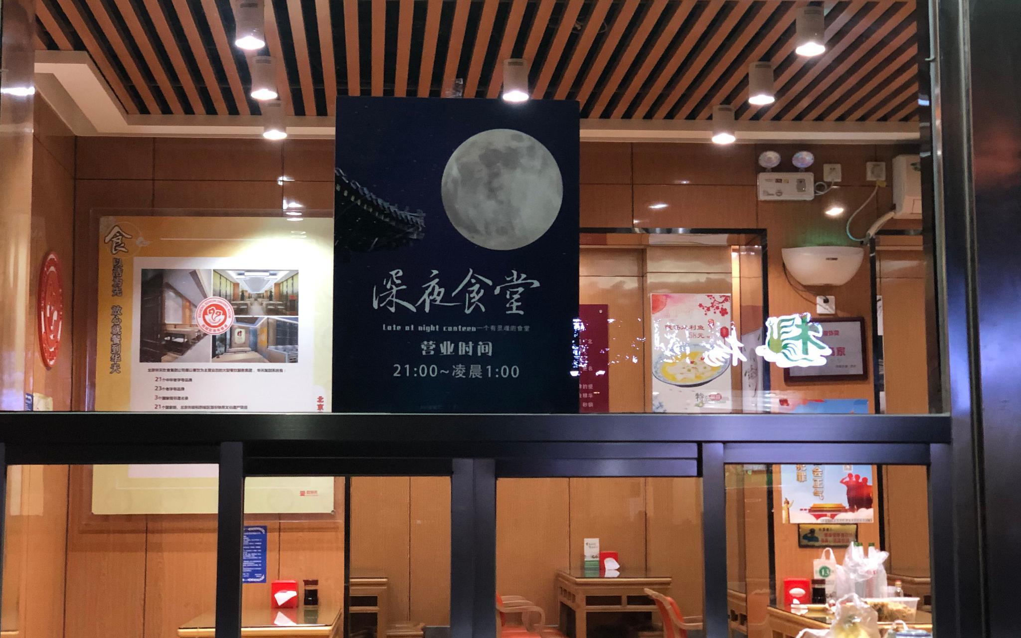 """京城老字號延長營業,打造""""深夜"""