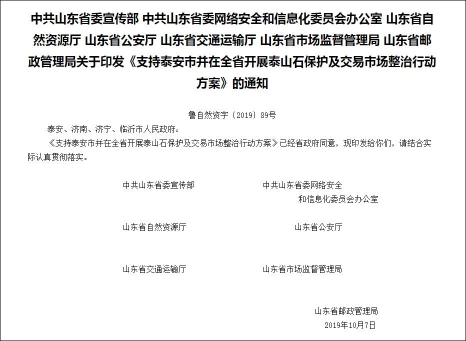 7部门为期两月的整治行动 图:山东省自然资源厅