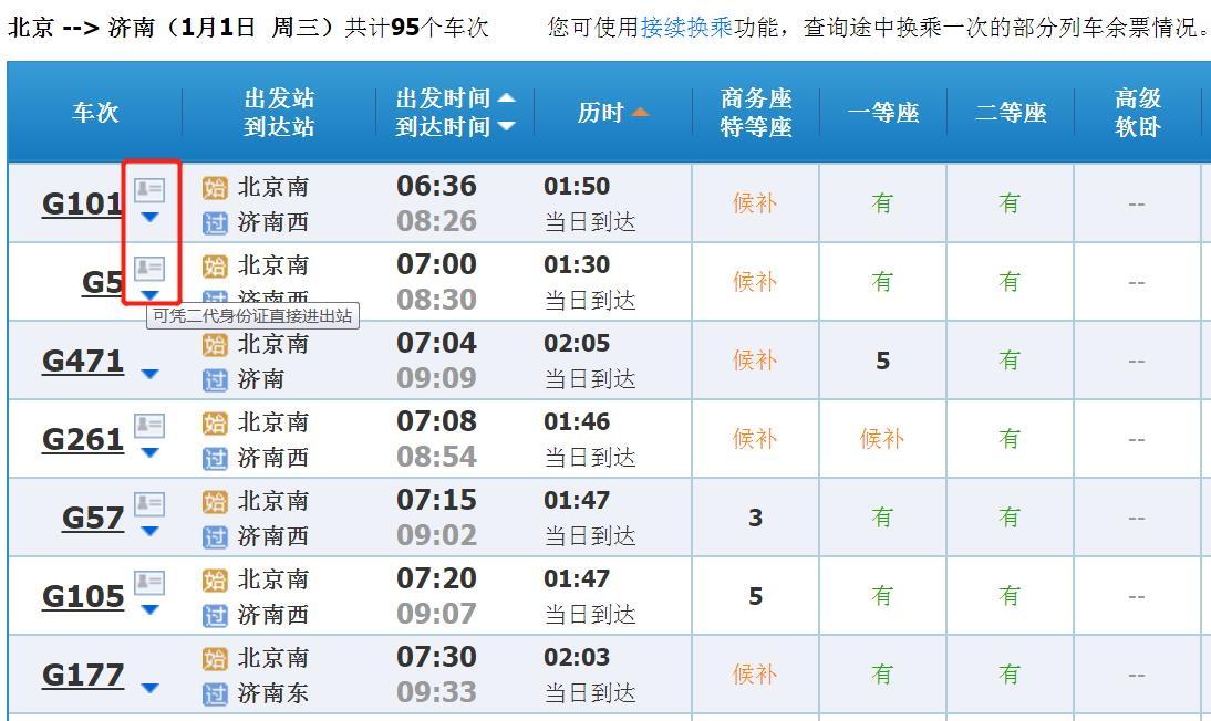 来源:中国铁路12306网站