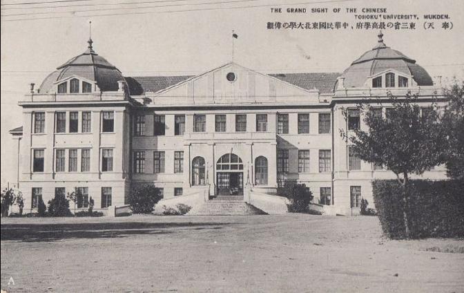东北大学办公楼