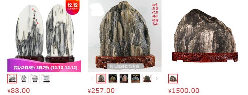 泰山石商品 图:京东