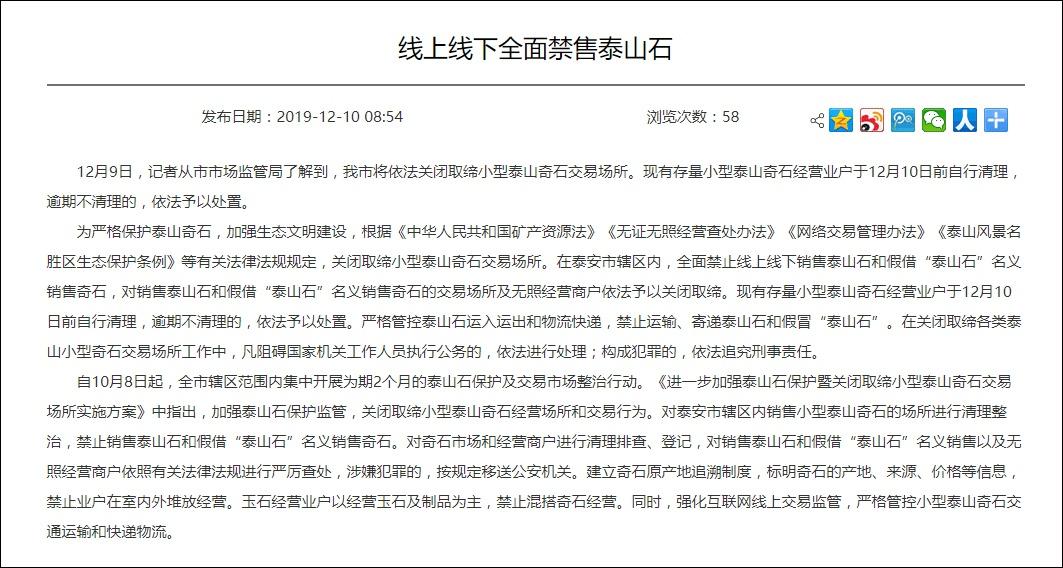 线上线下全面禁售泰山石 图:泰安市人民政府