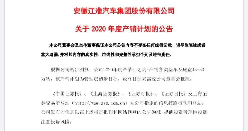 江淮汽车计划明年产销45万起 较去年减少至少5万