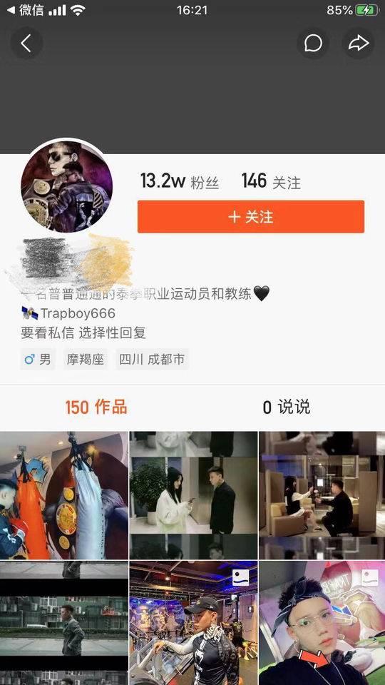在某视频网站上,王某拥有大量粉丝