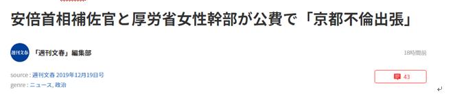 (《周刊文春》报道截图)