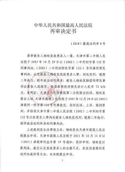 受害人家属意见书_男子18年前被控杀害女同事判死缓 案件被指令再审|杨松|开庭 ...