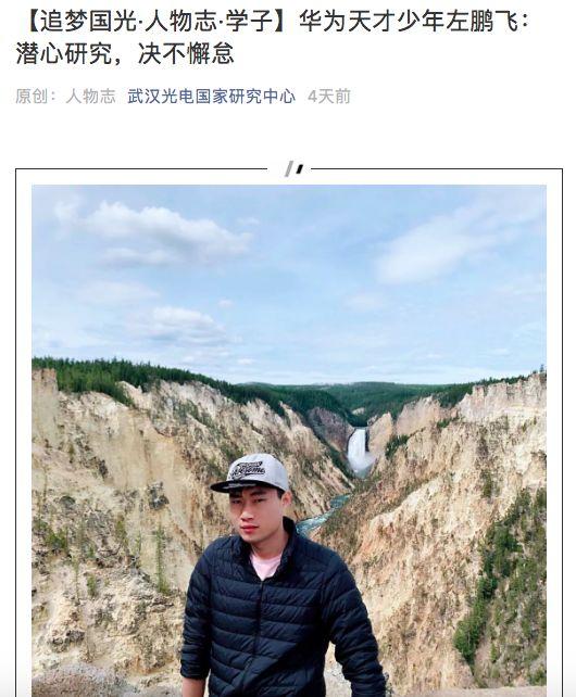 左鹏飞 图片来源:武汉光电国家研究中心