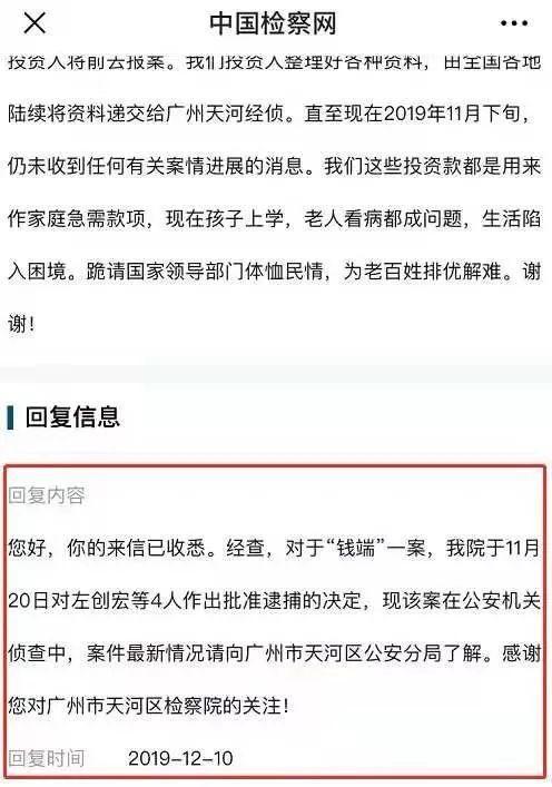 """""""招商银行身陷""""钱端案"""" 原交易银行部负责人被逮捕"""