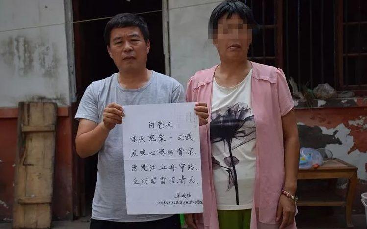 河南曹红彬服刑15年后被改判无罪 获赔233万余元