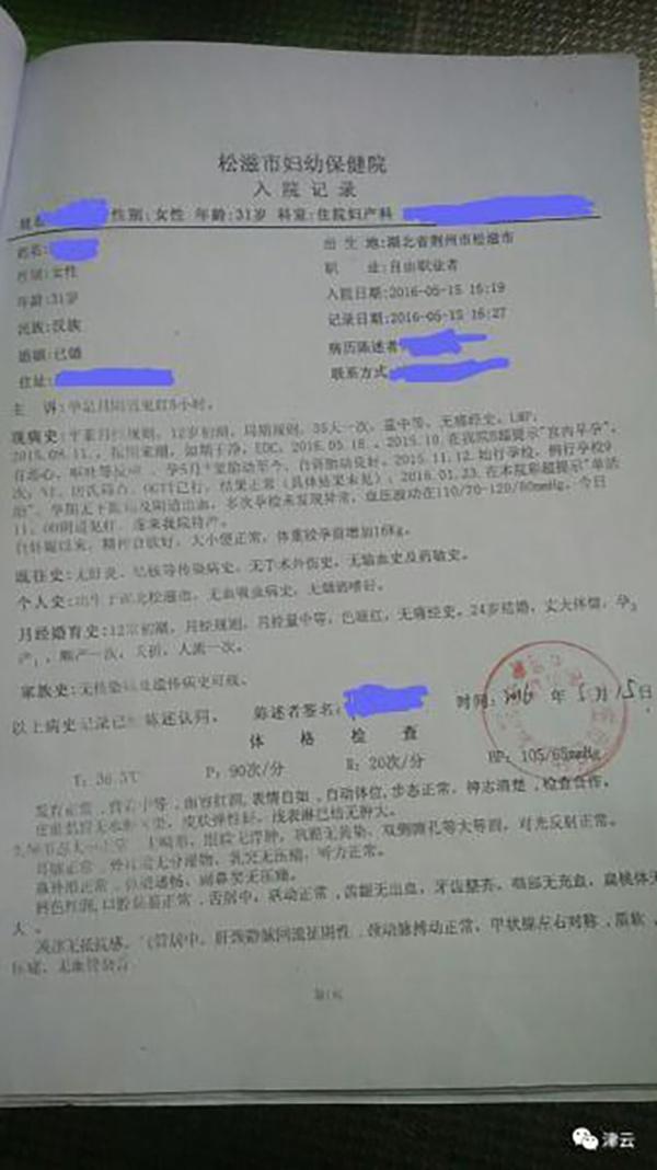 陈娇的入院记录