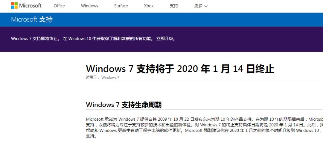 下個月Win7正式退休 國內近60%電腦用戶仍在用
