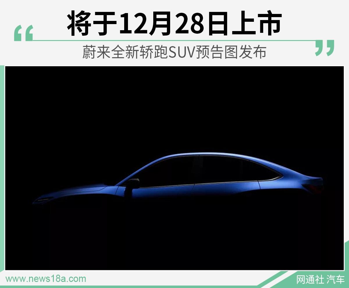 蔚來全新轎跑SUV預告圖發布