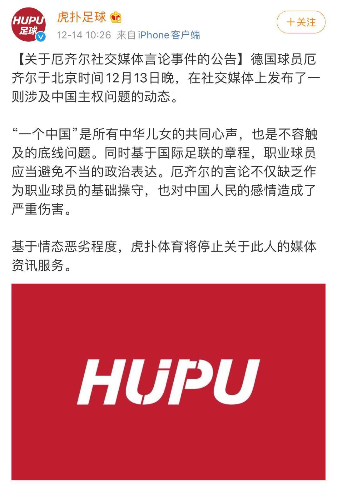 """厄齐尔疑支持""""东突"""" 媒体:他不道歉球迷不答应"""