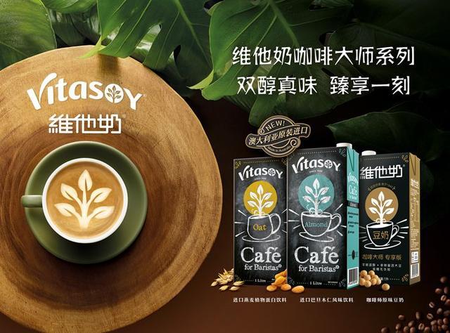 中国植物蛋白饮料市场迅速崛起,维他奶推进口新品引领健康新潮流