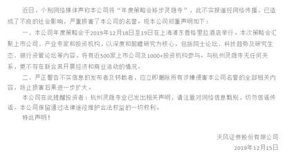 """券商拜佛""""消息疯传 董事长发朋友圈:从不怪力乱神"""