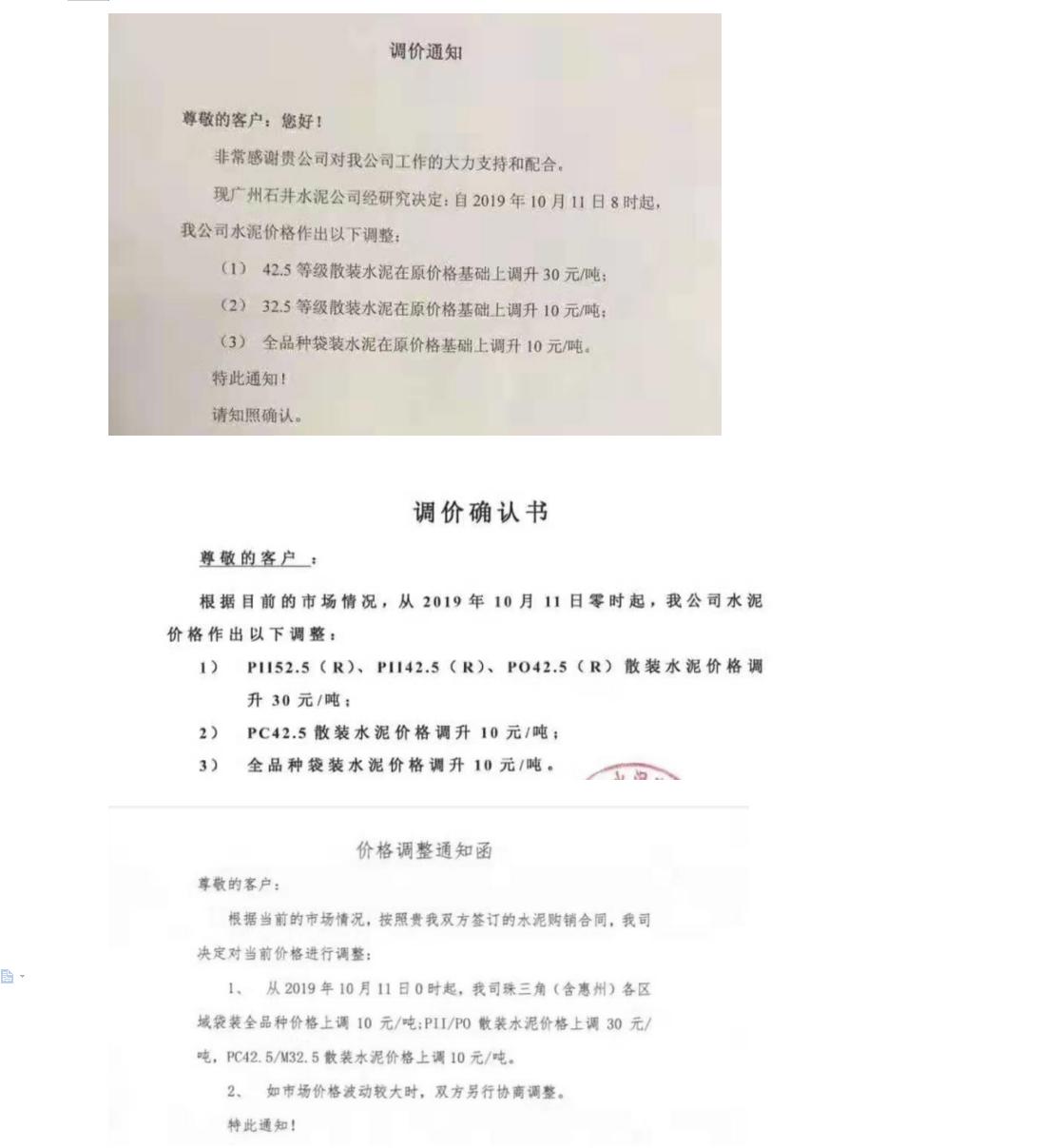 片面水泥企业发布的调价报告 图片来源:受访者挑供,记者汇总