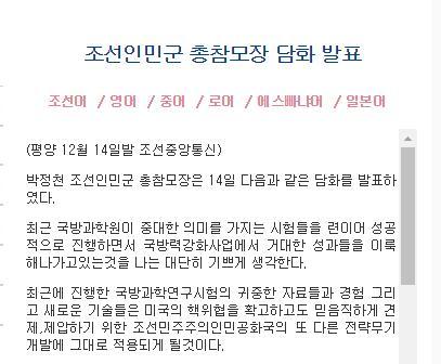 朝中社:朝鮮人民軍總參謀長發表談話