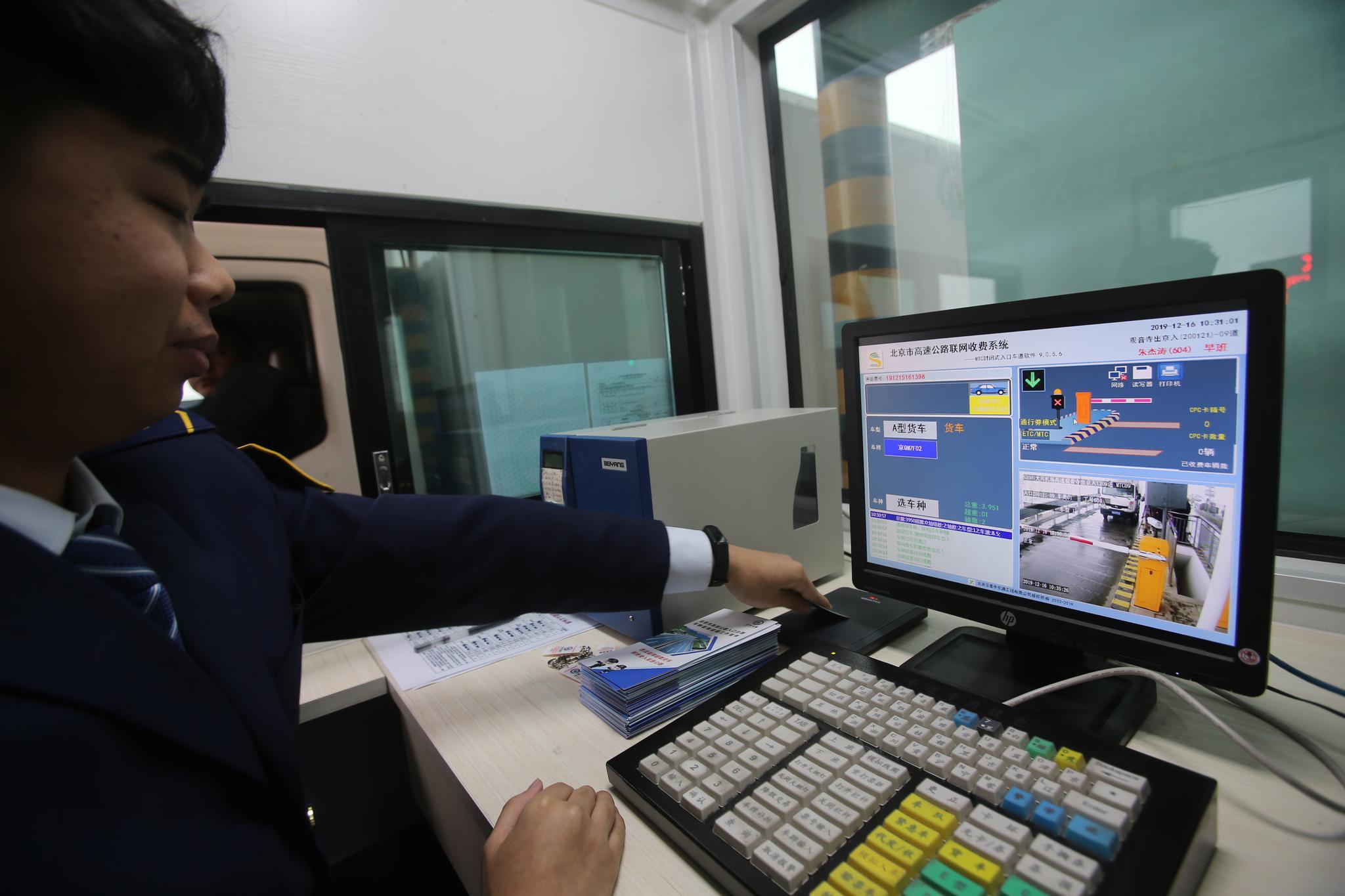 工作人員在收費崗亭內就可以檢測到通行貨車是否超載。攝影/新京報記者 王貴彬