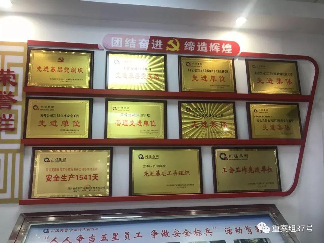 ▲涉事企業在會議室內懸掛安全生產的表彰。新京報記者 王昱倩 攝