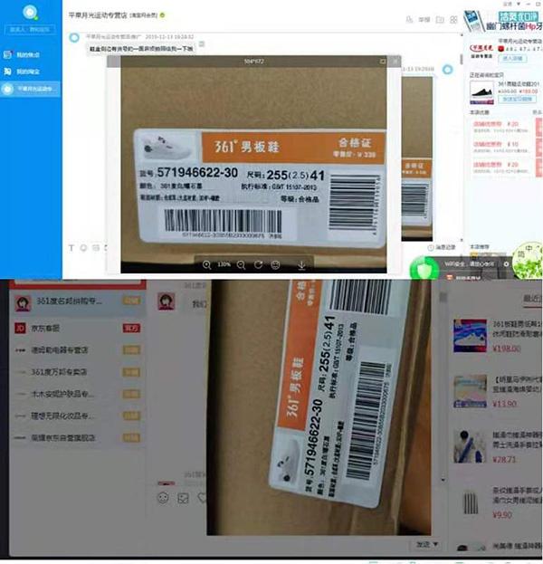 上图为天猫平台订单,下图为京东订单,显示鞋子编码一致。 受访者供图
