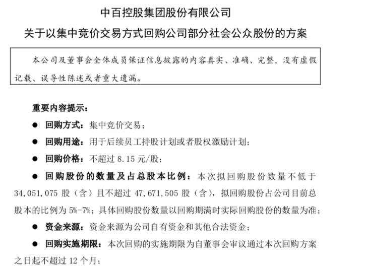 东瑞制药12月31日回购20万股耗资28万港币
