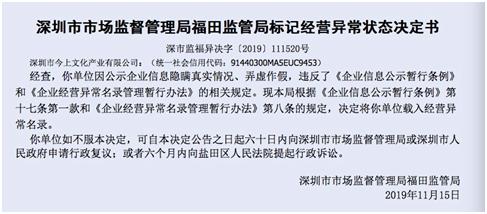 演员靳东名下公司今上文化弄虚作假被列经营异常名录