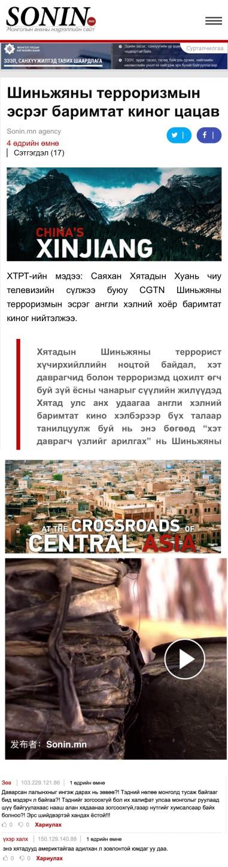 △蒙古国Sonin.mn网站转载了CGTN关于新疆反恐纪录片的报道