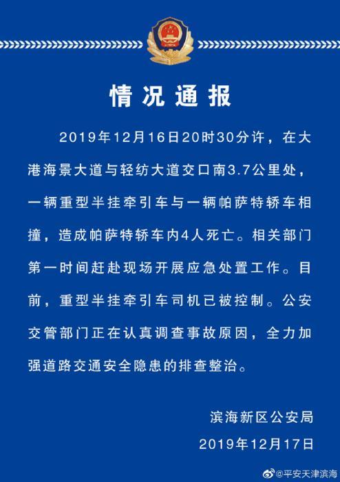 图片来源:天津市滨海新区公安局官方微博