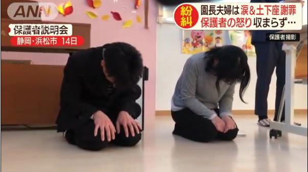 日本托兒所18名員工集體辭職 所長和丈夫下跪道歉