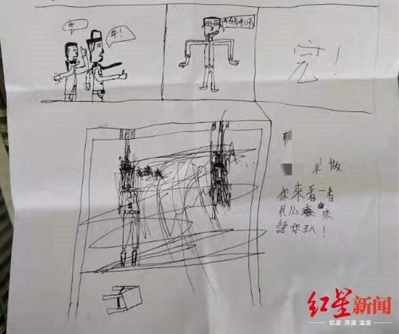 ↑幼军生前所画漫画