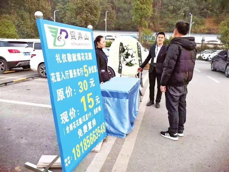 万象丨明年起,灵鼎山殡仪馆不能用鲜花花圈了!