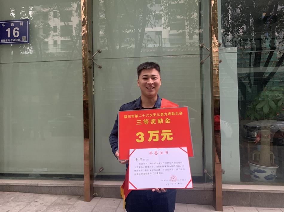 赵宇获福州市见义勇为先进个人称号。本文图片 澎湃新闻记者 王选辉