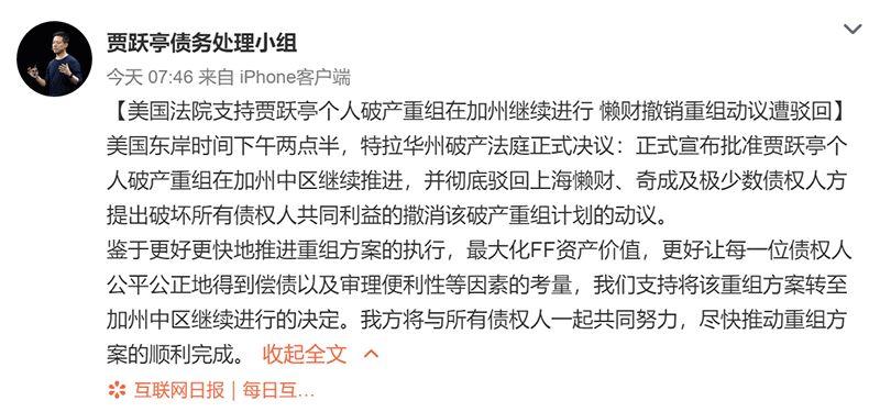 贾跃亭称债权人诉求被驳回 美国法院:我没这么说